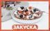 ZAKUSKA_1_2