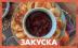 ZAKUSKA_2_2