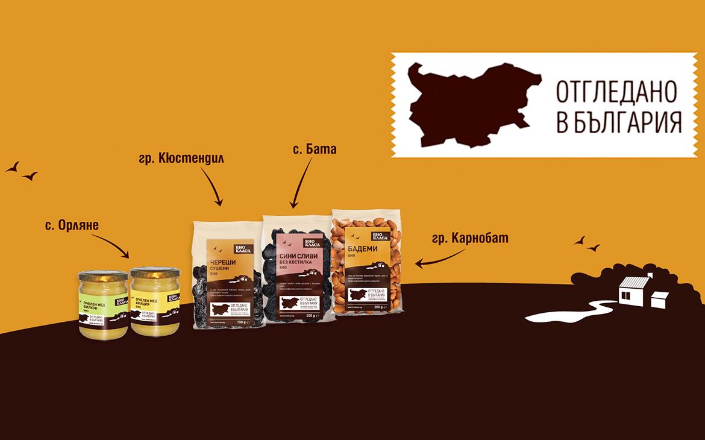 """Проектът """"Отгледано в България"""""""